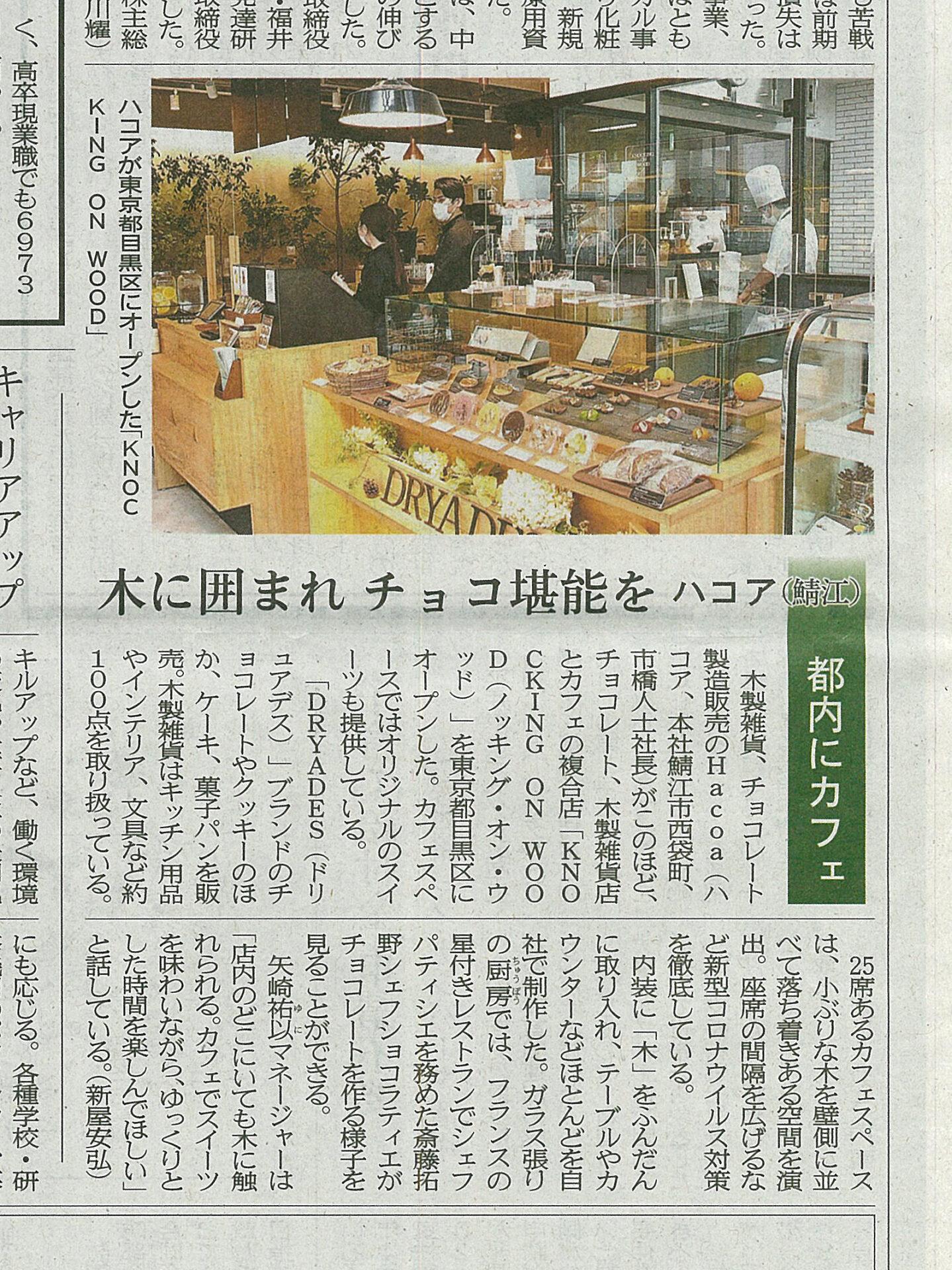 福井新聞様にご紹介いただきました