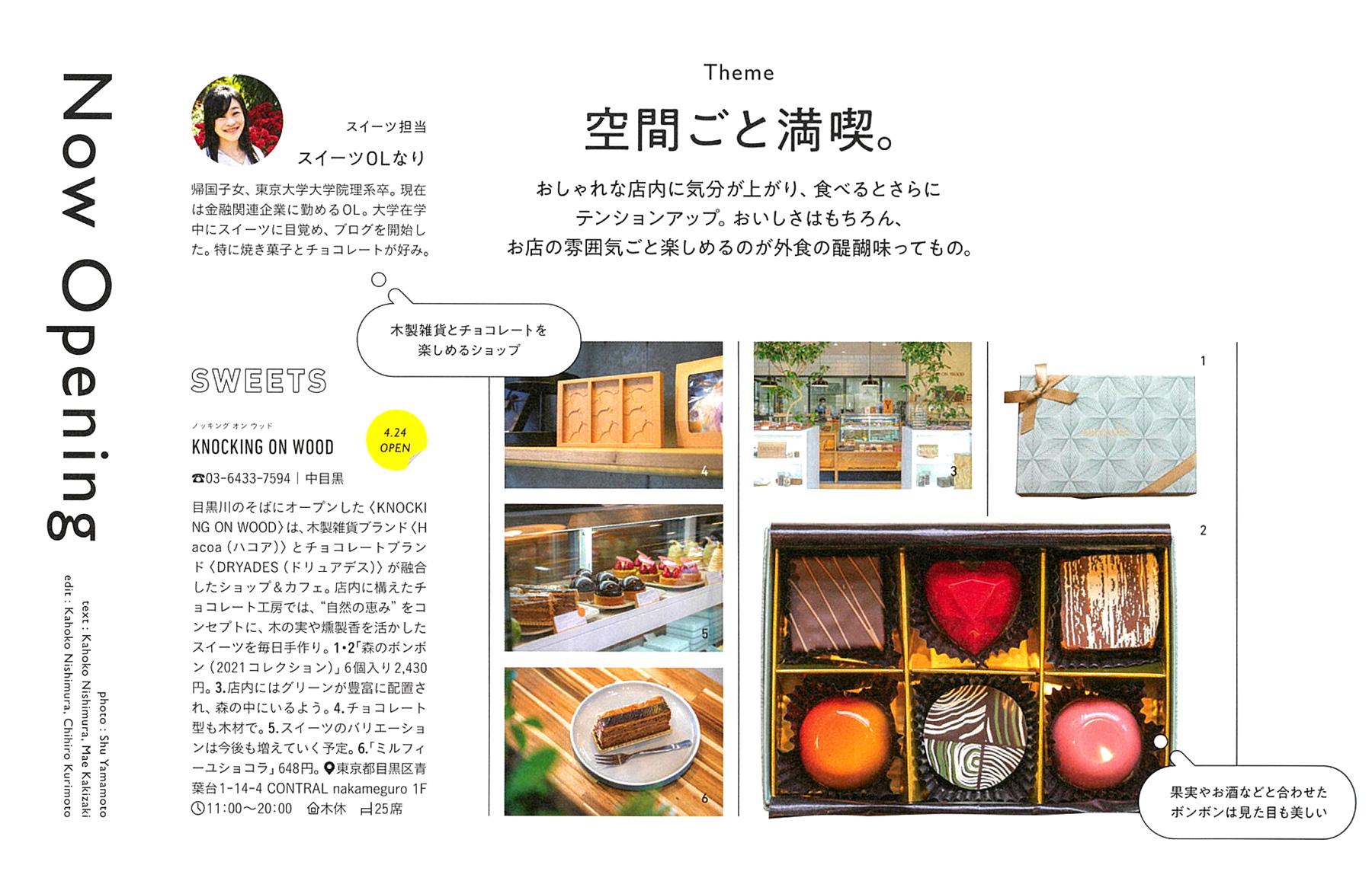 マガジンハウス様発刊「Hanako(ハナコ) 」の2021年7月号