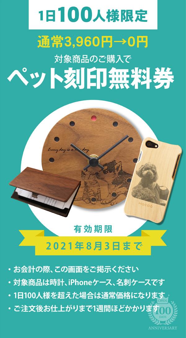 木製雑貨にペット刻印を無料で