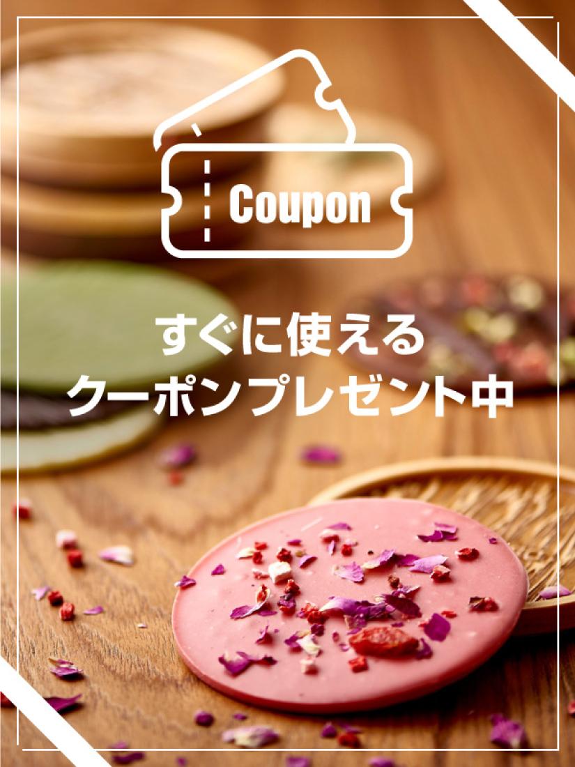 すぐに使えるドリュアデス300円クーポンプレゼント中!!