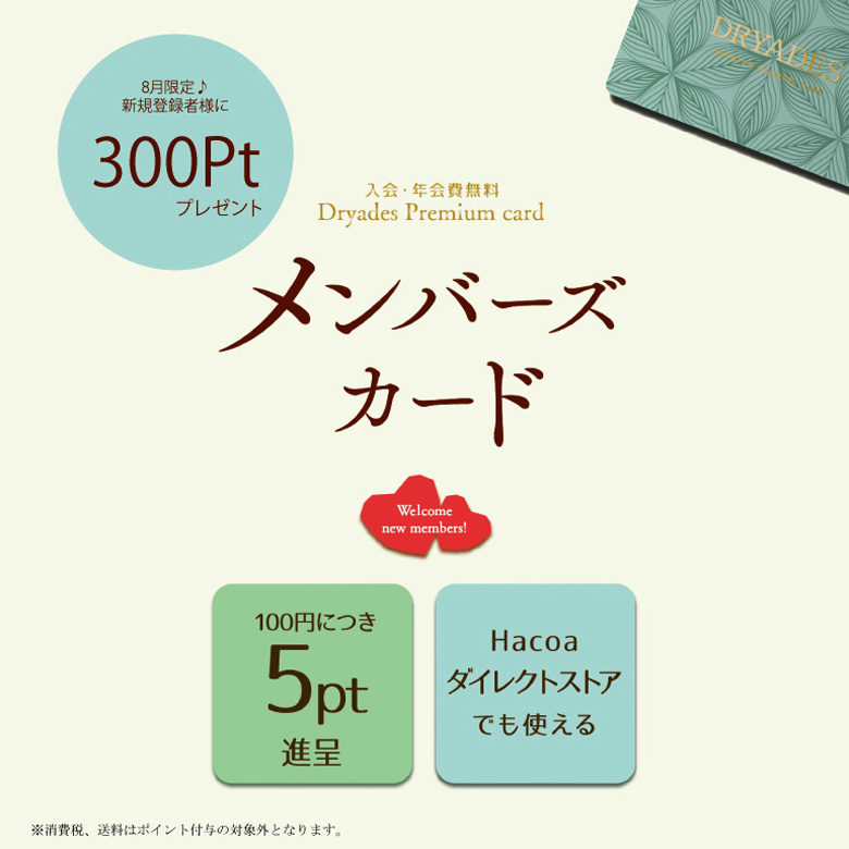 メンバーズカード新規入会キャンペーン