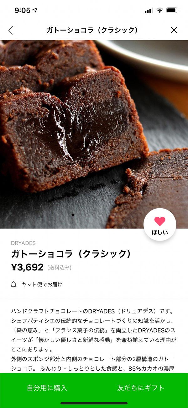 DRYADESチョコレートがLINEギフトでお選びいただけます