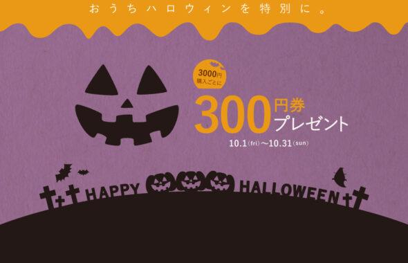 ハロウィン限定、300円クーポンプレゼント!