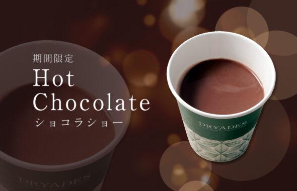 【時期限定】ホットチョコレート ショコラショー